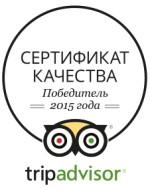 Сертификат Качества TripAdvisor. Победитель 2015 года.